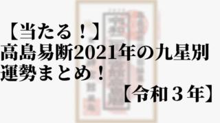 2021年の高島易断の運勢
