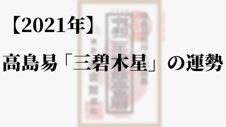 高島易断の2021年の運勢