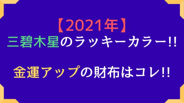 2021年三碧木星のラッキーカラー