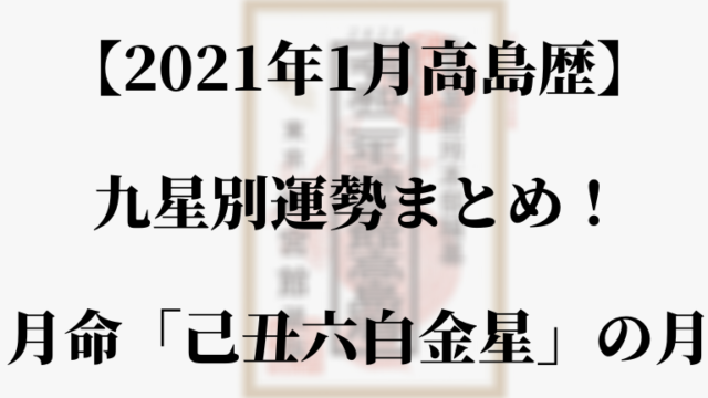 【2021年1月高島歴】 九星別運勢まとめ!高島歴 月命「己丑六白金星」の月