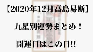 2020年12月の高島易断の運勢