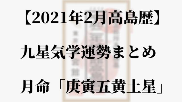 2021年2月高島易断~九星気学運勢まとめ 月命「庚寅五黄土星」
