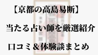 京都で高島易断の当たる占い師を紹介~口コミ評判&体験談まとめ