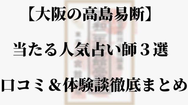 大阪で高島易断の当たると人気の占い師3選 口コミ&体験談徹底まとめ