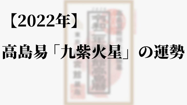 高島易断2022年の九紫火星の運勢
