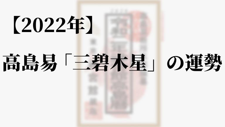 2022年高島易断の三碧木星の運勢