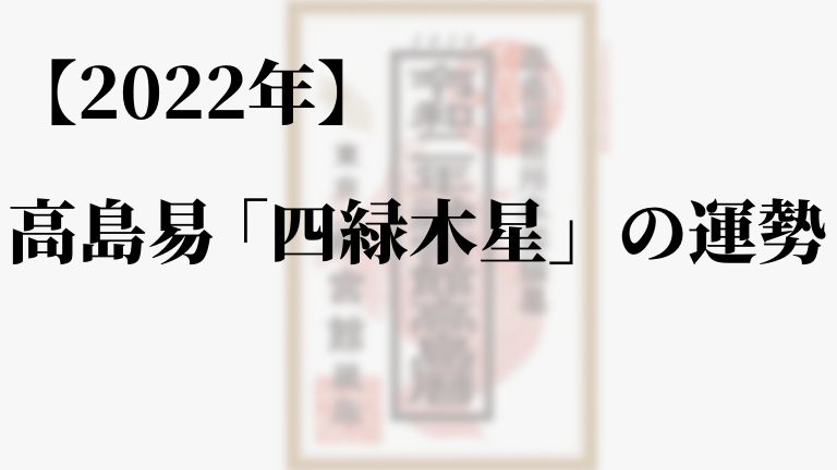 高島易断2022年の四緑木星の運勢
