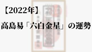 高島易断2022年六白金星の運勢