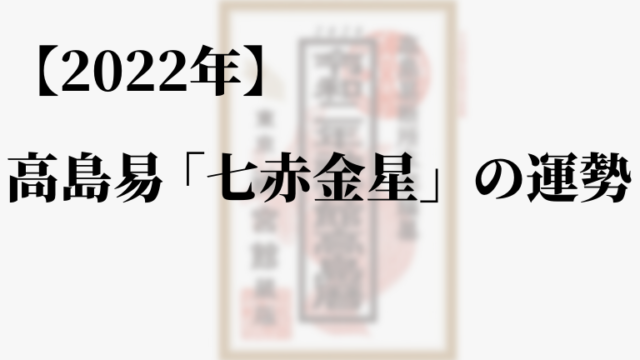 高島易断2022年七赤金星の運勢